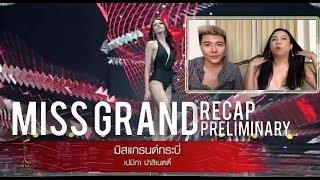 Miss Grand Thailand 2017 preliminary l Recap l Bryan Tan