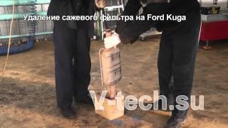 Удаление сажевого фильтра на Ford Kuga(http://vtech-tuning.ru/filtr-ford-kuga Как удалить сажевый фильтр на Форд Куга? Надо приехать в компанию АТ сервис и удалить...., 2011-01-21T10:41:45.000Z)