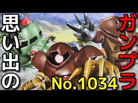 1034 BB戦士 No.238 ゴッグ&アッガイ&ゾック   『SDガンダムBB戦士』
