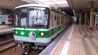 [神戸市営地下鉄]3125F 学園都市駅 発車(ホーンあり!!)