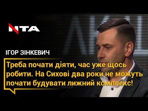 Телеканал НТА: Ігор Зінкевич пояснив, що першочергово має зробити нова влада у Львові