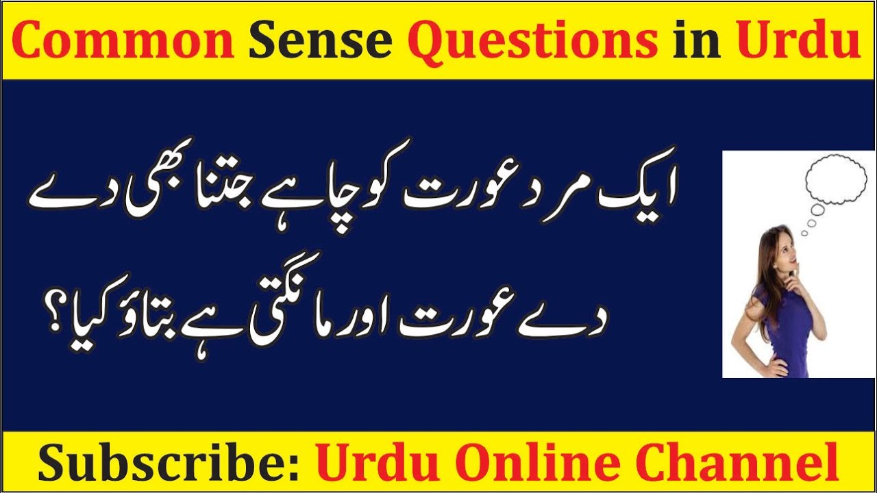 Urdu Paheliyan with answer | Funny Questions to ask People ...