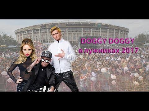 DOGGY DOGGY  - Афигела