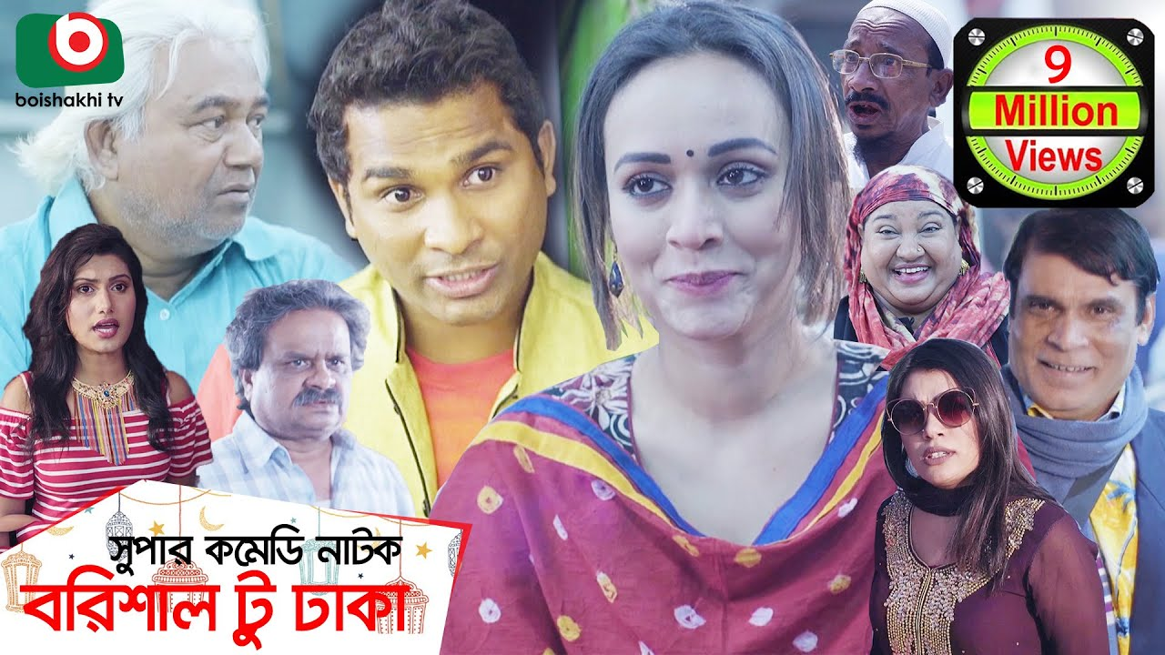 ঈদ কমেডি নাটক - বরিশাল টু ঢাকা | Barishal To Dhaka | Rashed Shemanto, Ahona Rahman | Eid Natok 2019