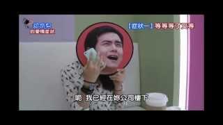 中視【認命吧!金牽牛】/ 阿喜_認命男的愛情症狀 thumbnail