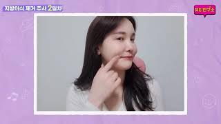 지방이식제거주사 새인간된 후기 브이로그 포함!!