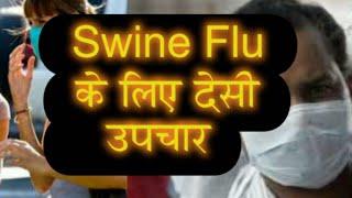 Swine Flu Ke Liye Gharelu Upchar Hindi