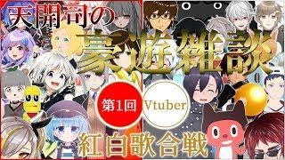 天開司の豪遊雑談 V紅白歌合戦打ち上げスペシャル