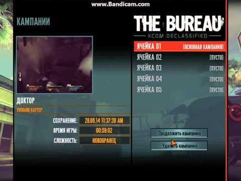 Трейнер на игру The Bureau XCOM DECLASSIFIED
