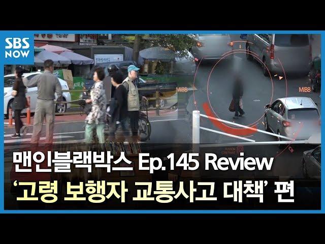 SBS [맨 인 블랙박스] - '고령 보행자 교통사고 대책' 편145회 / 'Men in Blackbox' Ep.145 Review