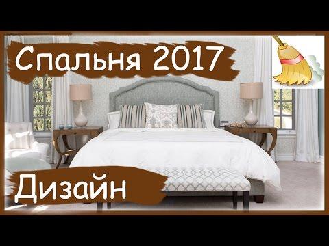 Спальня 2017 современный дизайн