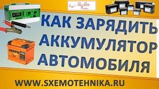 Как зарядить аккумулятор автомобиля | Теория+Практика(Это видео к статье на сайте http://www.sxemotehnika.ru/zhurnal/kak-pravilno-zariadit-akkumuliator-avtomobilia.html