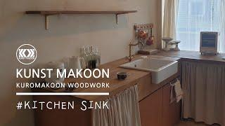 kitchen sink] 스튜디오 주방가구 싱크대 주문…