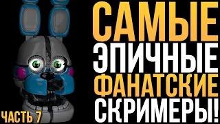 - САМЫЕ ЭПИЧНЫЕ ФАНАТСКИЕ СКРИМЕРЫ 7 ЧАСТЬ SISTER LOCATION and FNAF1,3,4