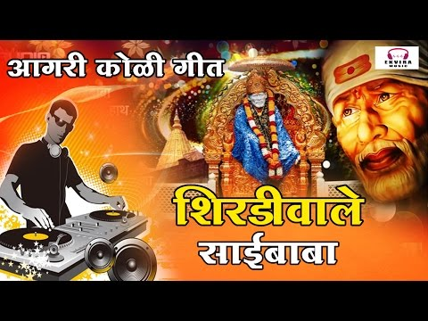 Shirdi Wale Baba Aaya HU DJ 2016 | शिर्डी वाले साई बाबा DJ mix 2016