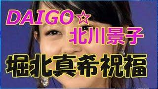 堀北真希 ドラマ ヒガンバナで共演のDAIGOを祝福 女優・堀北真希(27...