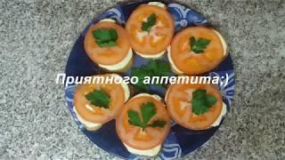 Бутерброды на закуску/Просто и вкусно/бутеры от Сахарочка