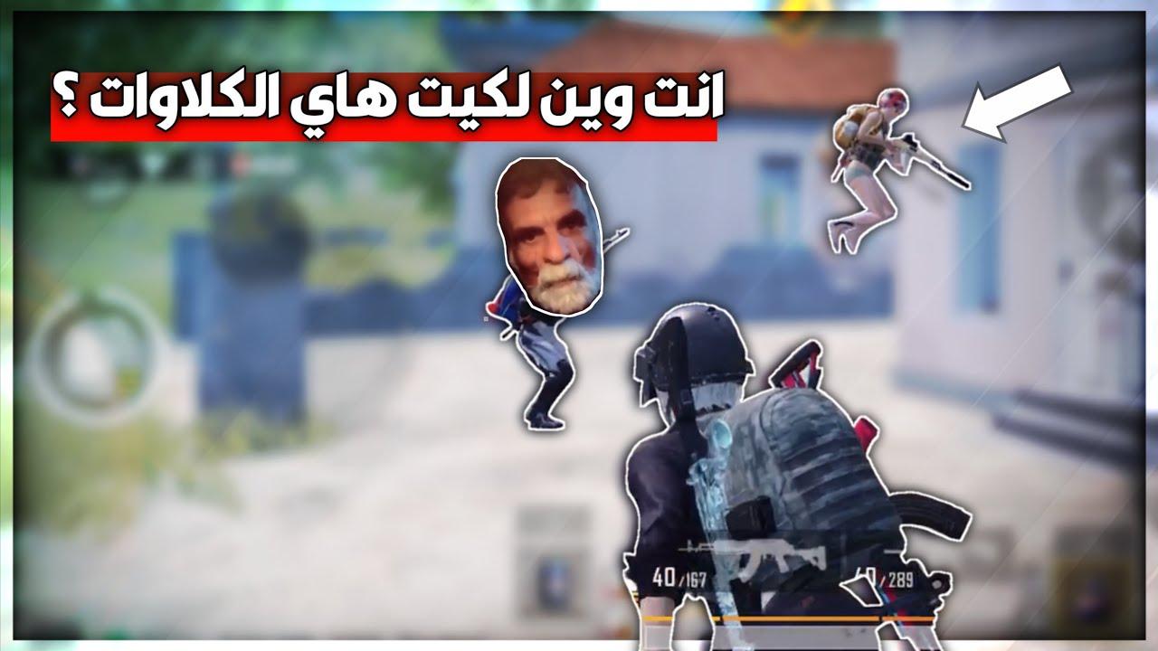 اسرائيلي صار بأيد عراقي والي صار داخل الفيديو | ببجي موبايل