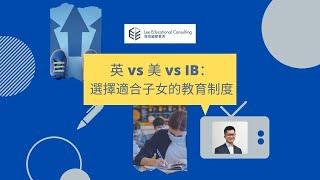 英 vs 美 vs IB:選擇適合子女的教育制度