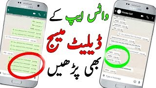 WhatsApp K Delete Message Kaisay Parhain II How To Read Deleted WhatsApp Messages