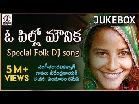 O Pillo Mounika DJ Songs | Telangana Private Folk Songs | Jukebox | Lalitha Audios And Videos