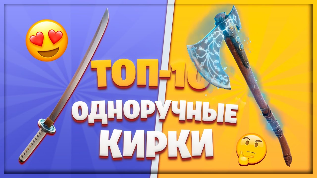 ТОП-10 САМЫХ ПРИЯТНЫХ ОДНОРУЧНЫХ КИРОК В ФОРТНАЙТ