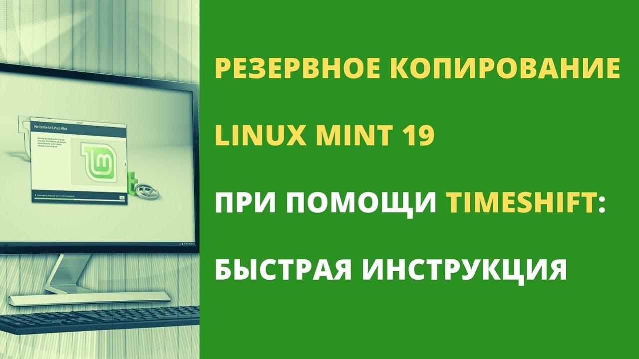 Linux Mint: резервное копирование с TimeShift  Быстрая инструкция