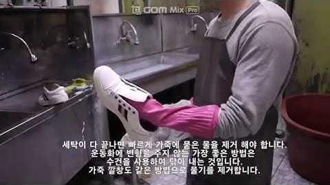 가죽운동화 세탁법
