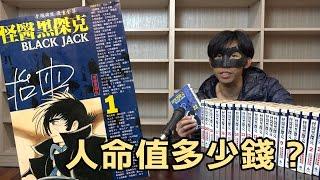 怪醫黑傑克 Black Jack ブラック・ジャック | 完結漫畫推薦 01