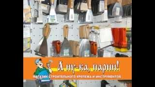 А ну ка парни! Магазин инструмента в Миассе(, 2012-11-23T11:57:46.000Z)