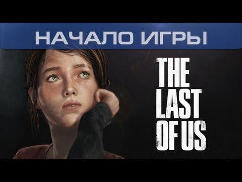 Прохождение The Last of Us (Одни из нас) — Часть 14: Бандиты