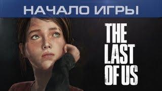▶ Одни из нас (The Last of Us) — Начало игры / Первые минуты