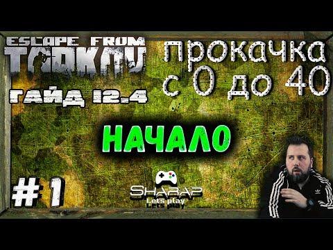 Полный гайд для новичка! 1 серия🔴 Прокачка с 0 по 40 (8) в Escape From Tarkov 12.4.6