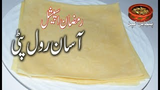Easy Homemade Roll Patti Samosa Patti, آسان رول پٹی Best Recipe in (Punjabi Kitchen)