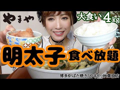 #54【大食い】高級明太子が時間無制限で食べ放題!
