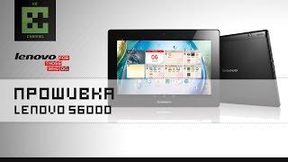 Прошивка Lenovo S6000