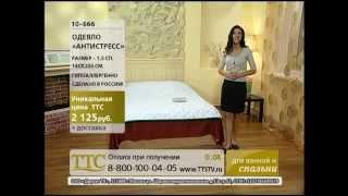 Одеяло «Антистресс»(Одеяло «Антистресс» подарит вам здоровый сон в комфортных условиях, обеспечит полную релаксацию и даст..., 2012-04-06T08:03:16.000Z)