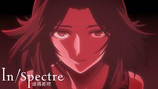 In/Spectre - Opening | Mononoke in the Fiction
