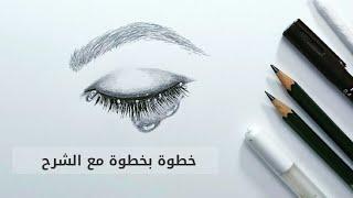 How To Draw A Crying Eye Tutorial تعليم الرسم رسم عين تبكي بالرصاص خطوة بخطوة رسم سهل للمبتدئين