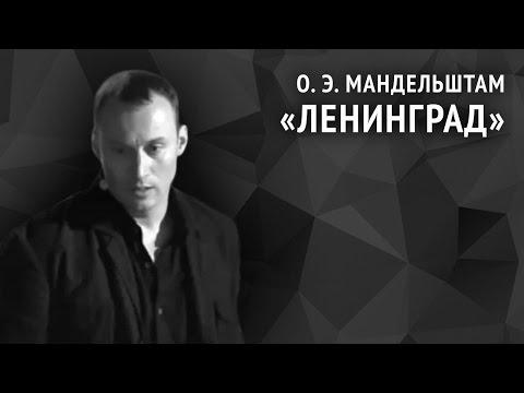 Осип Мандельштам читает свои стихииз YouTube · Длительность: 13 мин59 с