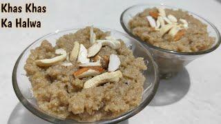 Khas Khas ka Halwa Recipe  खसखस क हलव  Post Ka Halwa  Cooking with jyoti
