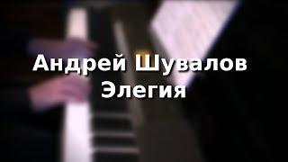 Андрей Шувалов - Элегия