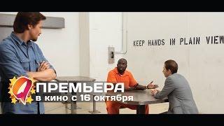 Убить гонца (2014) HD трейлер | премьера 16 октября(Джереми Реннер в новой криминальной драме Расписание сеансов в кино: Лайк если пойдешь на этот фильм! #трил..., 2014-10-09T11:08:49.000Z)