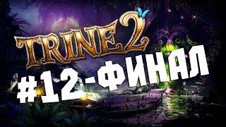 ФИНАЛ ● Trine 2 #12 Полное прохождение на русскомобзор