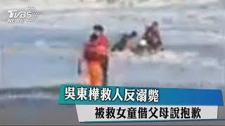吳東樺救人反溺斃 被救女童偕父母說抱歉