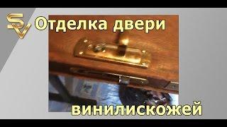 видео Металлическая дверь с отделкой винилискожей с дутым рисунком