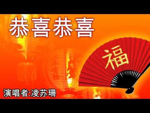 新年歌 (Chinese New Year Song/Lagu Imlek) [凌苏珊]