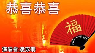 新年歌 Chinese New Year Song Lagu Imlek 凌苏珊