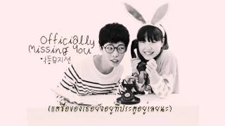 [ThaiSub] Akdong Musician - officially Missing you