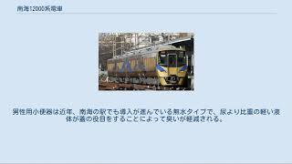 南海12000系電車